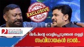 Director Lal against Dileep | Marunadan Malayali