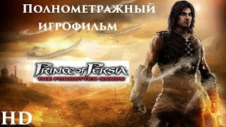 Полнометражный игрофильм Prince of Persia The Forgotten Sands (2010) Full Movie