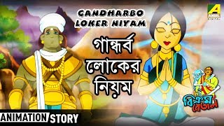 Vikram Betal | Gandharbo Loker Niyam | Bangla Cartoon Video
