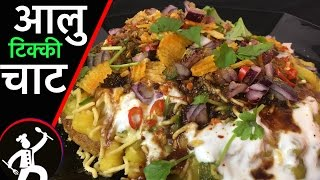 आलु टिक्की चाट | How to make Aloo Chat | Easy chat recipe at home 🍴78