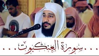 سورة العنكبوت تلاوة مؤثرة ... الشيخ عبدالرحمن العوسي