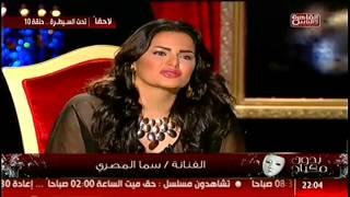 رد جمهور تامر حسني علي سما المصري بعد ماقالت موافقة اتجوزة