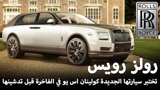 """جيب رولز رويس """"كولينان"""" يظهر خلال اختباره + صور ومعلومات Rolls Royce SUV"""