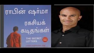 Robin Sharma -The Secret Letters of the Monk Who Sold His Ferrari/ ராபின் ஷர்மா ரகசியக் கடிதங்களும்
