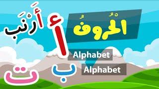 Learn Arabic Alphabet   - Apprendre l