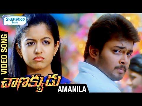 Chanakyudu Telugu Movie Video Songs | Amanila Full Video Song | Tanish | Ishita Dutta