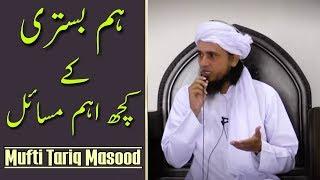 Hambistari Ke Kuch Ahem Masail By Mufti Tariq Masood