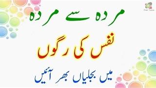 Mardana Taqat Tips in Urdu Hindi | Home Health Care Desi Nuskhy Top Desi Health Tips