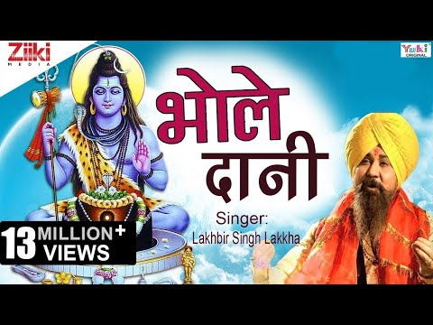 Xxx Mp4 भोले दानी Bhole Daani Lakhbir Singh Lakkha Shiv Ji Bhajan Bholenath Bhajan 3gp Sex