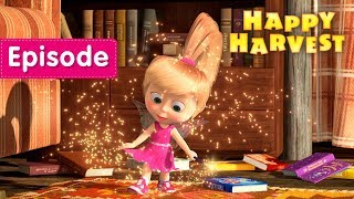 Masha and The Bear - 🎃  Happy Harvest 🎃  (Episode 50)