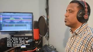 Kothay Jacchi Ami Shakil & Rashed