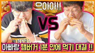 아빠랑 햄버거 빨리먹기 대결 ㅋㅋㅋㅋ [ 햄버거 1분안에 먹기 가능할까? ] 공대생 변승주