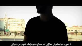#قد_التحدي || باسل الذهبي || راب عربي| سوري || official video clip || فيديو كليب
