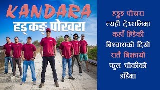 Hongkong Pokhara - Kandara Band Evergreen Album | All time favorite Nepali Lok Pop