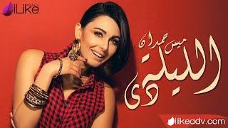 Mais Hamdan - El Leila (Audio) | ميس حمدان - الليلة