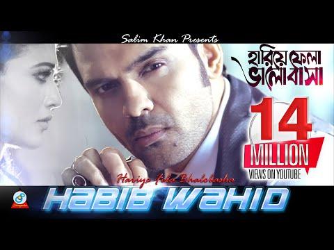 Xxx Mp4 Hariye Fela Bhalobasha Habib Wahid Sangeeta 3gp Sex