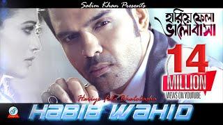 Hariye Fela Bhalobasha - Habib Wahid |  Sangeeta