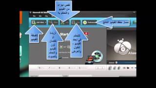برنامج Aiseesoft HD Video Converter