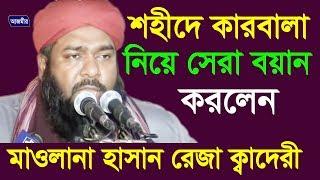শহিদে কারবালার আলোচনা | Mawlana Hasan Reza | Bangla Waz | Azmir Recording | 2017