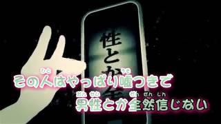 【ニコカラ】被害妄想携帯女子(笑)《off vocal》