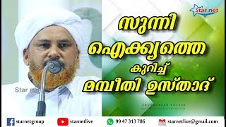 Abdul Kadar Ahsani Mambeethi Says About Sunni Aikyam   Bayar Swalath Majlis September 2018