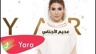 Yara - Aadim Al Ajnas [Lyric Video] (2017) / يارا - عديم الأجناس