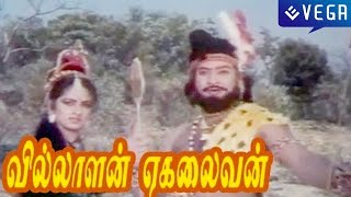 Villalan Ekalaivan Tamil Full Movie : Krishna