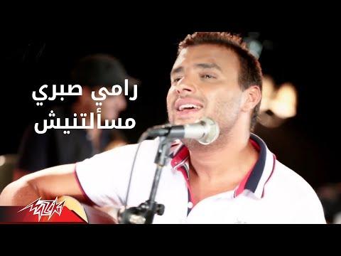 Masaaltnessh Ramy Sabry مسألتنيش رامى صبرى