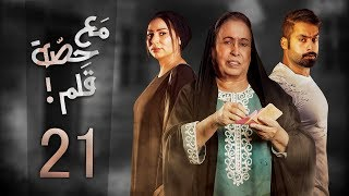 مسلسل مع حصة قلم - الحلقة 21 (الحلقة كاملة) | رمضان 2018