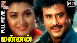 Mannan Tamil Full Movie | HD | Rajinikanth | Khushboo | Vijayashanti | Ilayaraja | P Vasu