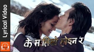 के म तिम्रो होईन र - Lyrical Song।Nepali Movie KE MA TIMRO HOINA RA।Aaryan Adhikari,Mariska Pokhrel