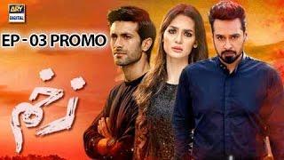 Zakham Episode  - 03 -  ( Promo ) - ARY Digital Drama