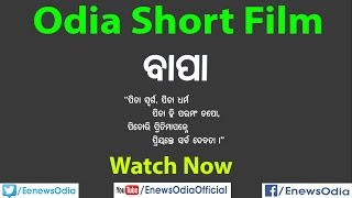 BAPA || Odia Short Film || Full Movie || HD Video