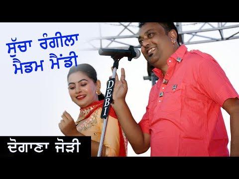 Xxx Mp4 Sucha Rangila Amp Mandeep Mandi ਦੋਗਾਣਾ ਜੋੜੀ 3gp Sex