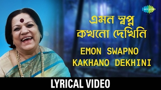 Emon Swapno Kakhono Dekhini Lyrical | এমন স্বপ্ন কখনো দেখিনি | Haimanti Sukla