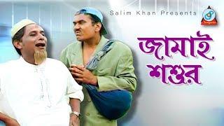 Jamai Shashur | জামাই শশুর | Bangla Koutuk 2018 | Sangeeta