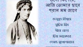 Ogo Kishor Aji - Debabrata Biswas, Suchitra Mitra, Hemanta Mukherjee, Ashoketaru Banerjee & others