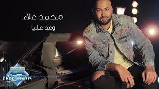 Mohamed Alaa - Wa