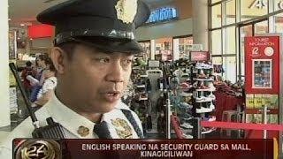 24 Oras: English speaking na security guard sa mall, kinagigiliwan