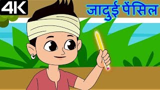 Magical Pencil – जादुई पेंसिल – Animation Moral Stories For Kids In Hindi