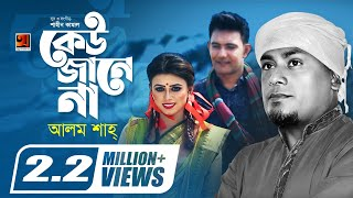 Keu Jane Na Keu Bujhe Na | by Alam Sha | New Bangla Song 2018 | Official Music Video