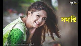 সমাপ্তি | Somapty | Bangla natok | Sporshia | S N Joney | Aruna Biswas | By B U Shuvo | Prionty HD
