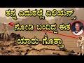 ಪ್ರಪಂಚದ ಕೂತೂಹಲಕಾರಿ ವಿಷಯಗಳು ಕನ್ನಡದಲ್ಲಿ  science video in kannada