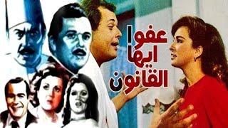 Afwan Ayoha Elqanoun Movie -  فيلم عفوا ايها القانون
