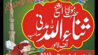 Molana Sanaullah Madni Sahib Topic-(Rizk e Halal o Haram)