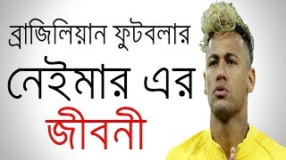 ব্রাজিলিয়ান ফুটবলার নেইমার এর জীবনী | Biography Of Brazilian Footballer Neymar In Bangla.