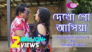 Dekho Go Ashia | দেখো গো আসিয়া | Song from Jomoj-9 l  By  Shilpi Biswas I Rtv Music