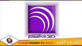 تردد قناة صدى الشام Sada Al Sham TV على النايل سات