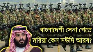 বাংলাদেশী সৈন্য পেতে সউদি কেন মরিয়া? Why Saudi Wants Soldiers of Bangladesh Armed Forces?