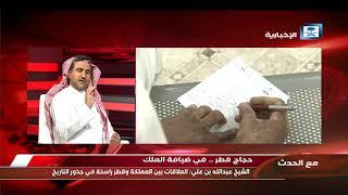 د.الوقاع: السلطات القطرية مصدومة ومذهولة من وساطة الشيخ عبدالله بن علي آل ثاني